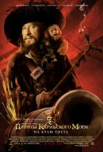 фото Пираты Карибского моря 3: На Краю Света (Pirates of the Caribbean 3: At World's End)