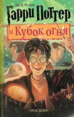 фото Джоан Роулинг. Гарри Поттер и кубок огня