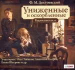 фото Федор Михайлович Достоевский. Униженные и оскорбленные